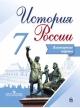 История России 7 кл. Контурные карты с online поддержкой